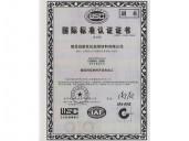 国际标准认证证书