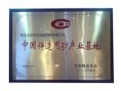 中国铸造用砂产业基地