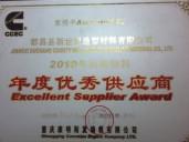 2010年优秀供应商